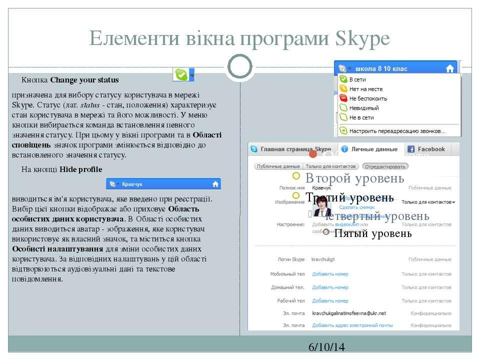 Елементи вікна програми Skype СЗОШ № 8 м.Хмельницького. Кравчук Г.Т. Кнопка C...