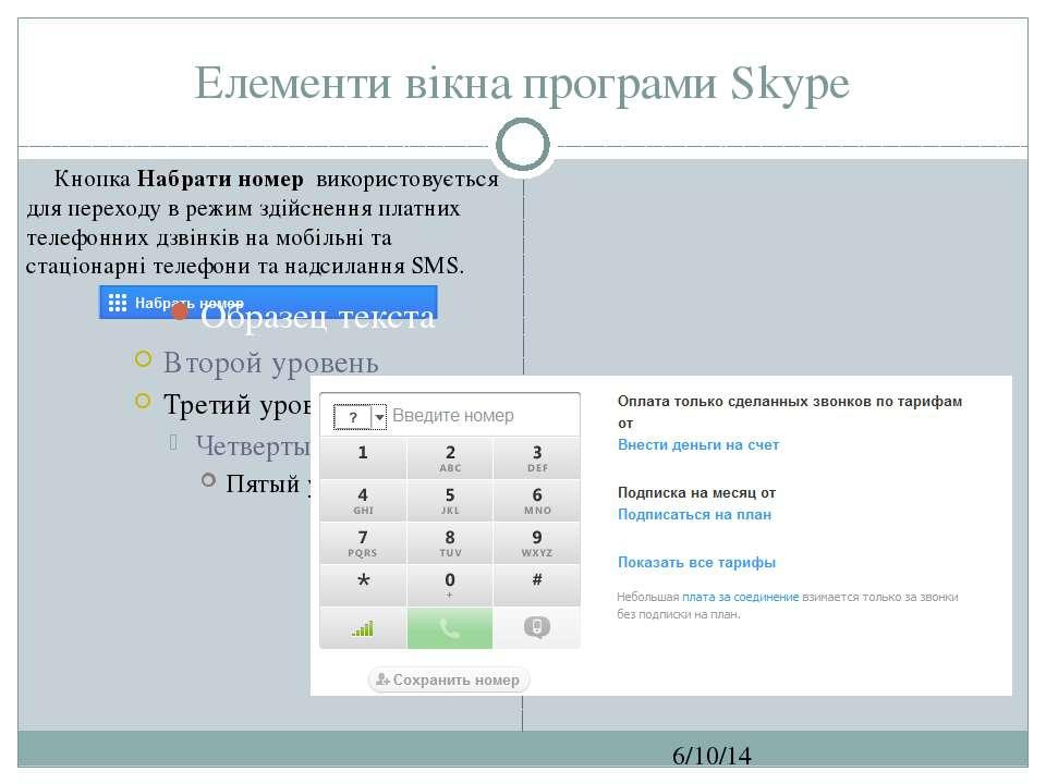 Елементи вікна програми Skype СЗОШ № 8 м.Хмельницького. Кравчук Г.Т. Кнопка Н...