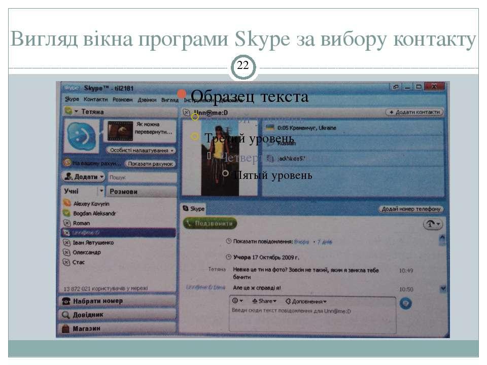 Вигляд вікна програми Skype за вибору контакту СЗОШ № 8 м.Хмельницького. Крав...