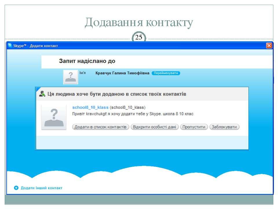 Додавання контакту СЗОШ № 8 м.Хмельницького. Кравчук Г.Т.