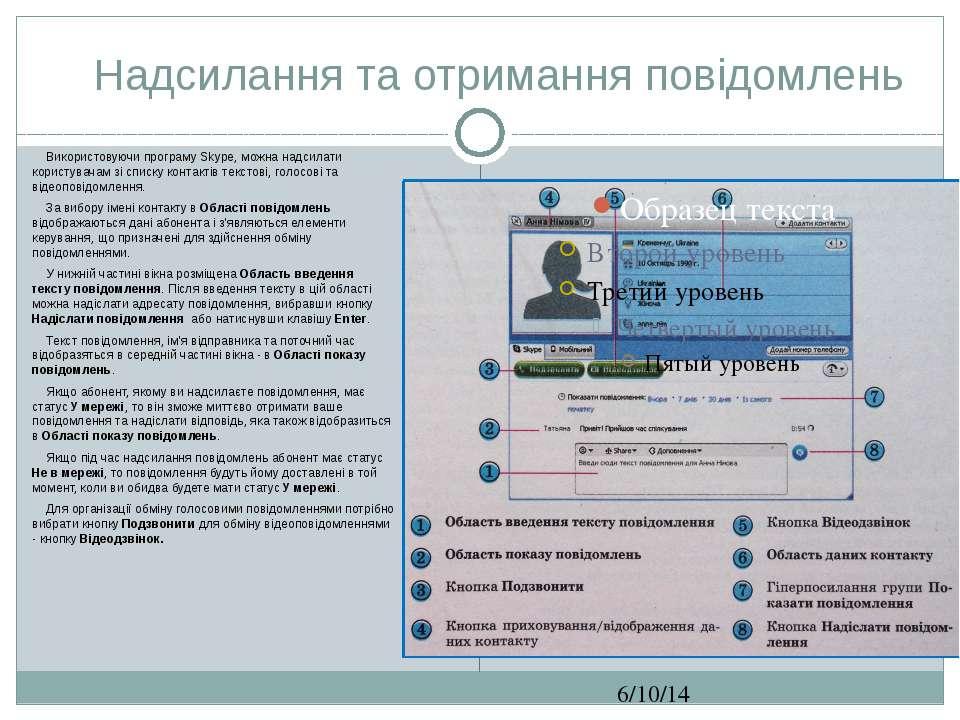 Надсилання та отримання повідомлень СЗОШ № 8 м.Хмельницького. Кравчук Г.Т. Ви...