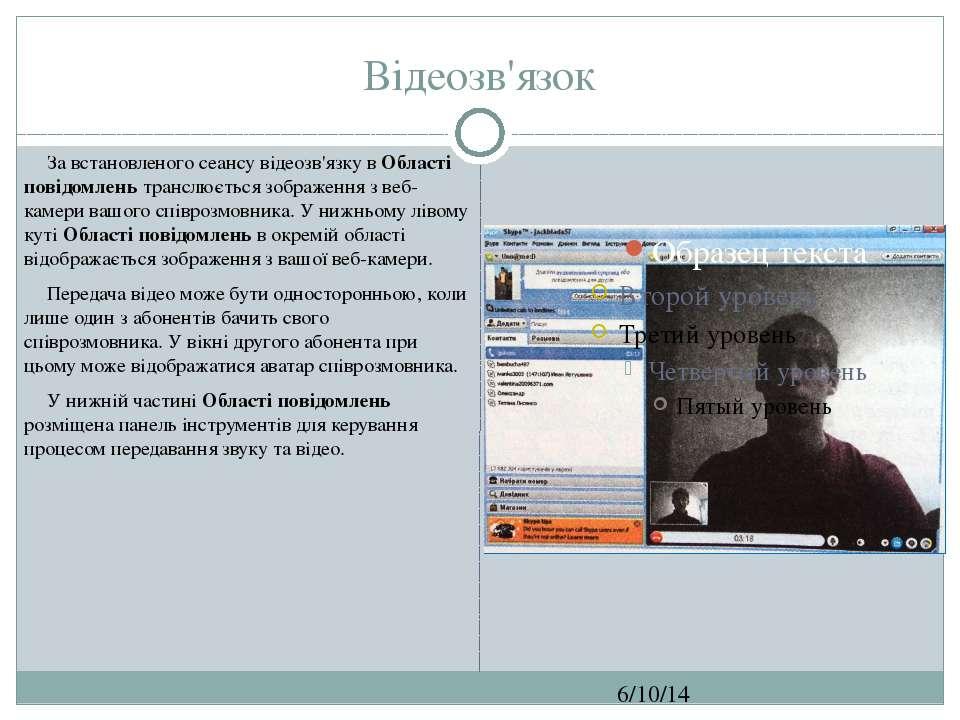 Відеозв'язок СЗОШ № 8 м.Хмельницького. Кравчук Г.Т. За встановленого сеансу в...