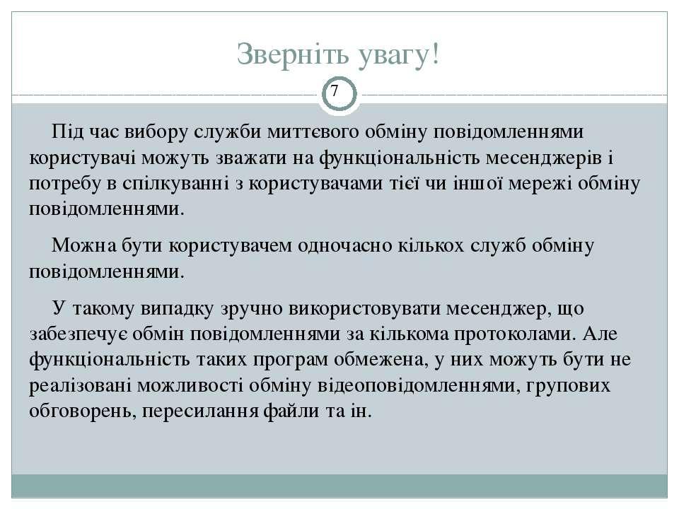Зверніть увагу! СЗОШ № 8 м.Хмельницького. Кравчук Г.Т. Під час вибору служби ...