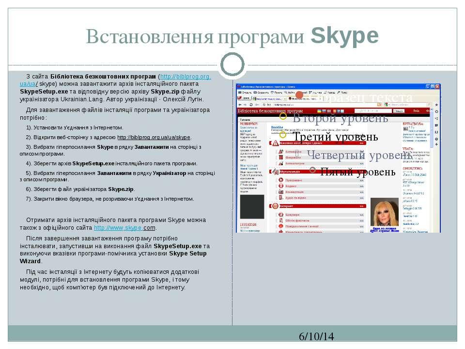 Встановлення програми Skype СЗОШ № 8 м.Хмельницького. Кравчук Г.Т. З сайта Бі...