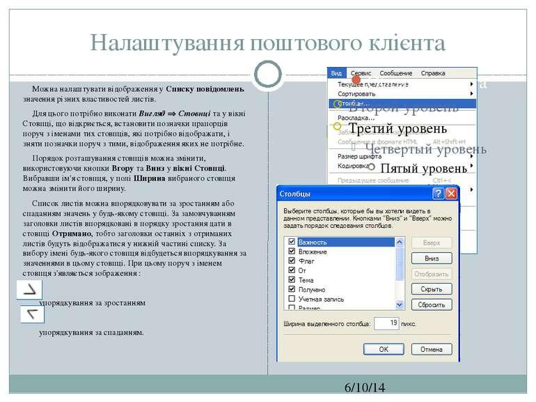 Налаштування поштового клієнта СЗОШ № 8 м.Хмельницького. Кравчук Г.Т. Можна н...