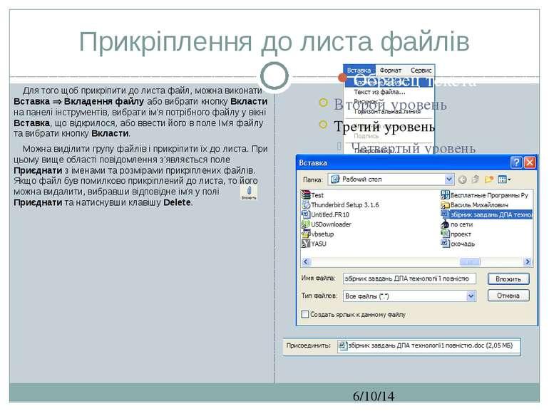 Прикріплення до листа файлів СЗОШ № 8 м.Хмельницького. Кравчук Г.Т. Для того ...