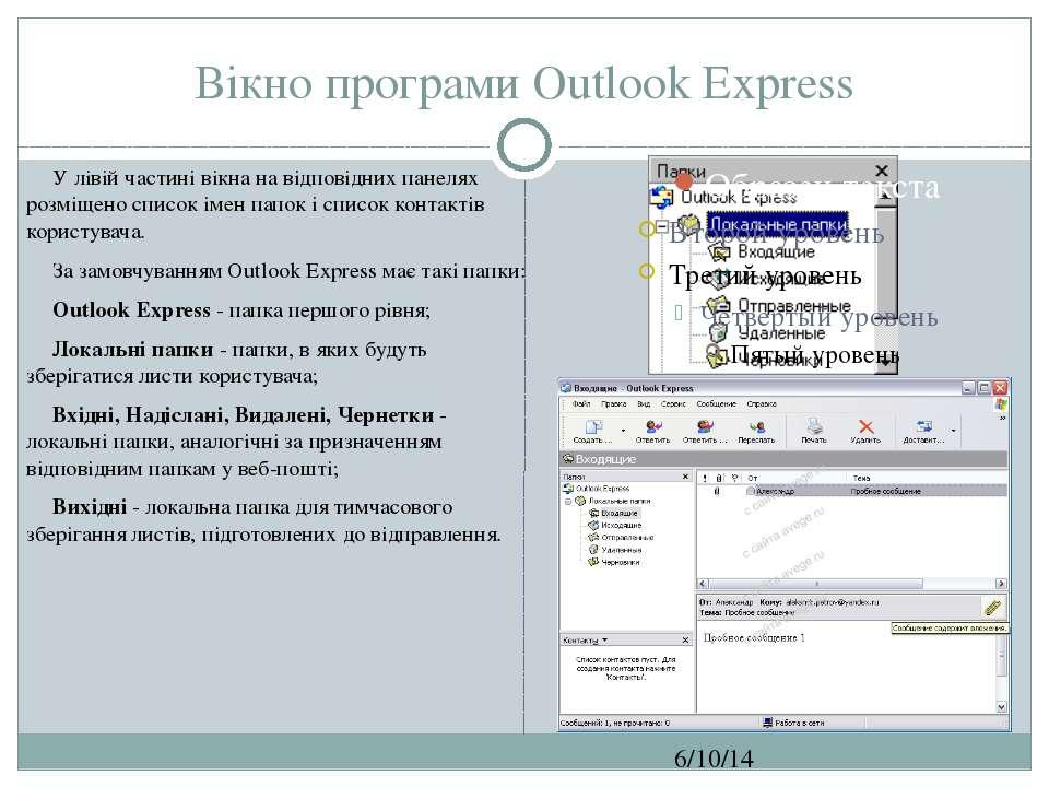 Вікно програми Outlook Express СЗОШ № 8 м.Хмельницького. Кравчук Г.Т. У лівій...
