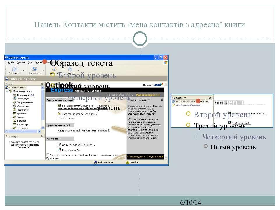 Панель Контакти містить імена контактів з адресної книги СЗОШ № 8 м.Хмельниць...