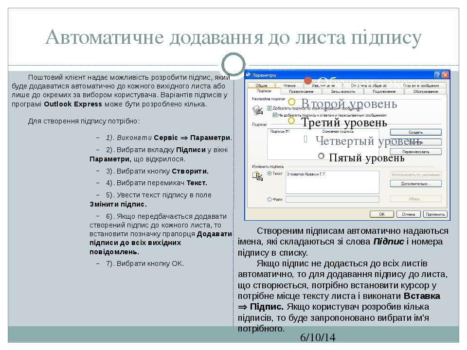 Автоматичне додавання до листа підпису СЗОШ № 8 м.Хмельницького. Кравчук Г.Т....