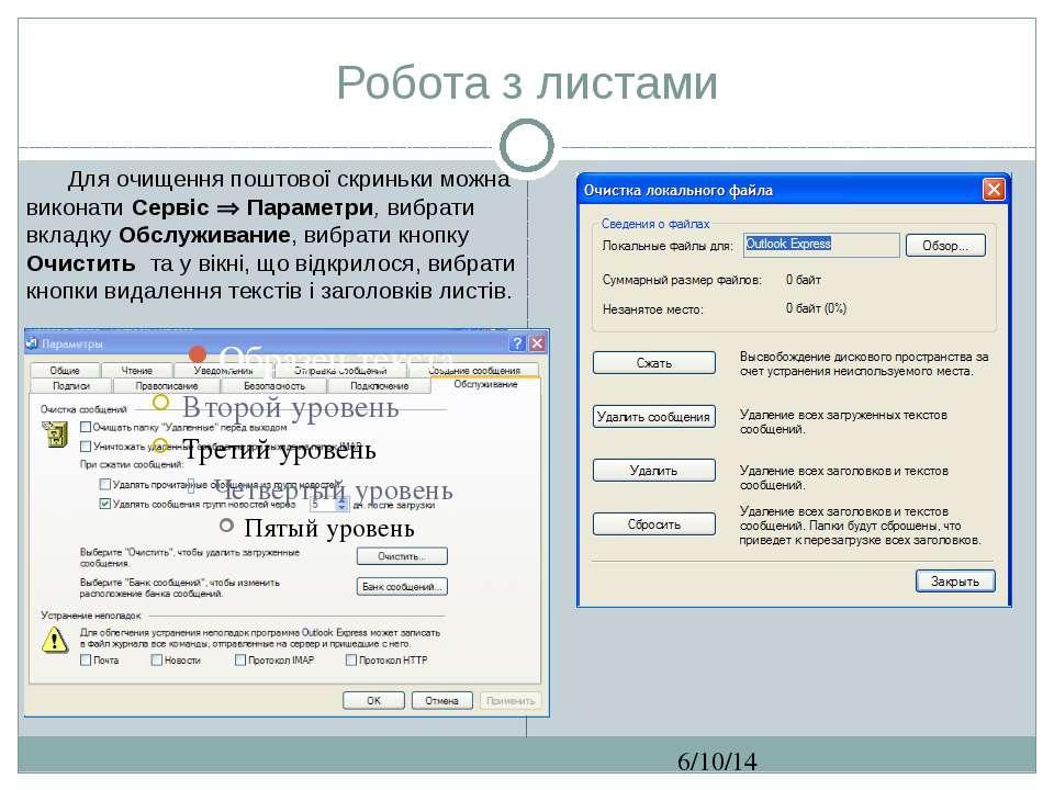 Робота з листами СЗОШ № 8 м.Хмельницького. Кравчук Г.Т. Для очищення поштової...