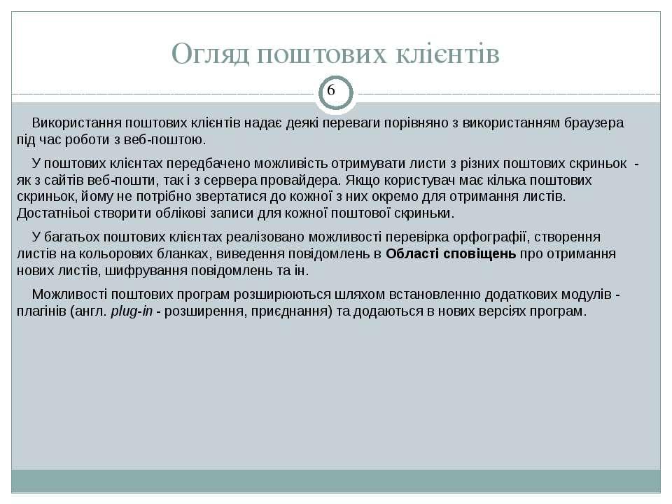 Огляд поштових клієнтів СЗОШ № 8 м.Хмельницького. Кравчук Г.Т. Використання п...