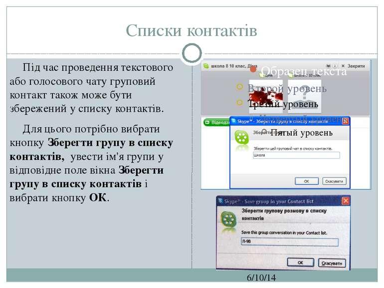 Списки контактів СЗОШ № 8 м.Хмельницького. Кравчук Г.Т. Під час проведення те...