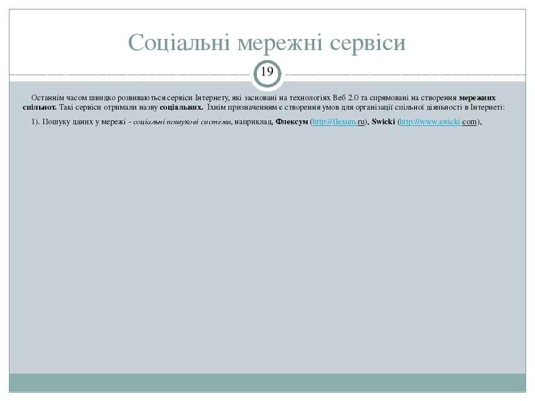 Соціальні мережні сервіси СЗОШ № 8 м.Хмельницького. Кравчук Г.Т. Останнім час...