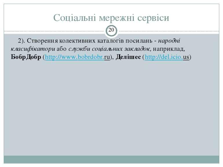 Соціальні мережні сервіси СЗОШ № 8 м.Хмельницького. Кравчук Г.Т. 2). Створенн...