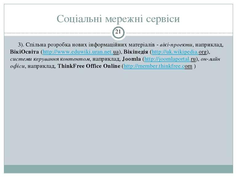 Соціальні мережні сервіси СЗОШ № 8 м.Хмельницького. Кравчук Г.Т. 3). Спільна ...