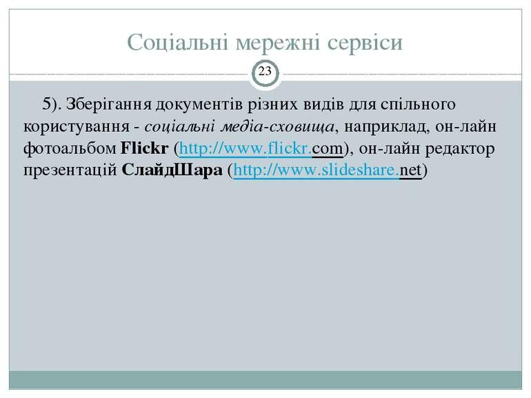 Соціальні мережні сервіси СЗОШ № 8 м.Хмельницького. Кравчук Г.Т. 5). Зберіган...