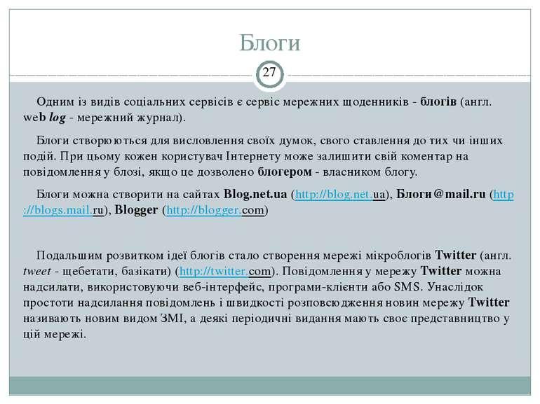 Блоги СЗОШ № 8 м.Хмельницького. Кравчук Г.Т. Одним із видів соціальних сервіс...