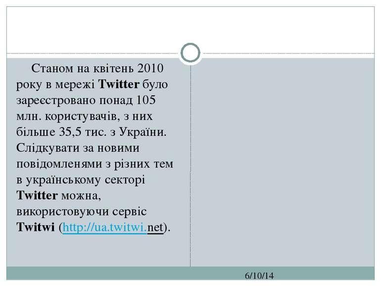 СЗОШ № 8 м.Хмельницького. Кравчук Г.Т. Станом на квітень 2010 року в мережі T...