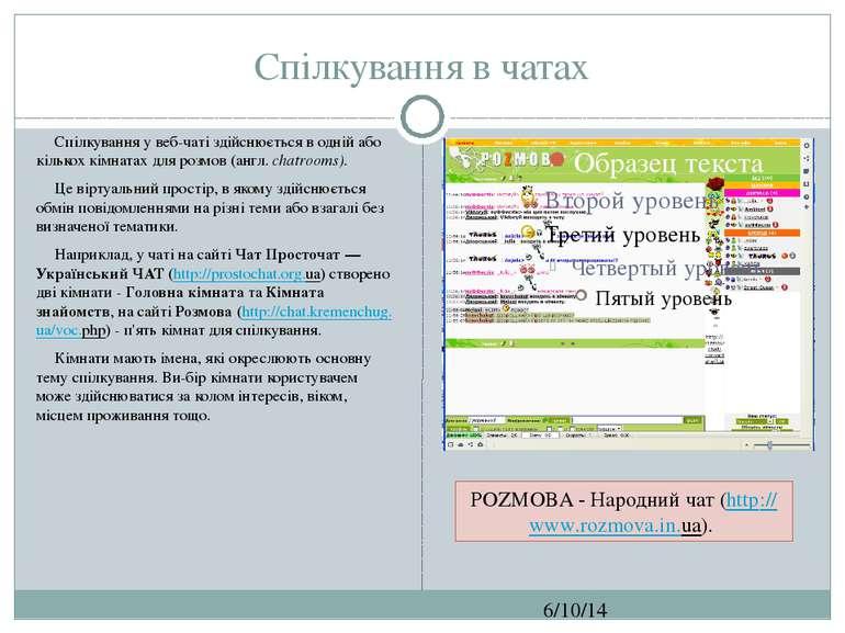 Спілкування в чатах СЗОШ № 8 м.Хмельницького. Кравчук Г.Т. Спілкування у веб-...