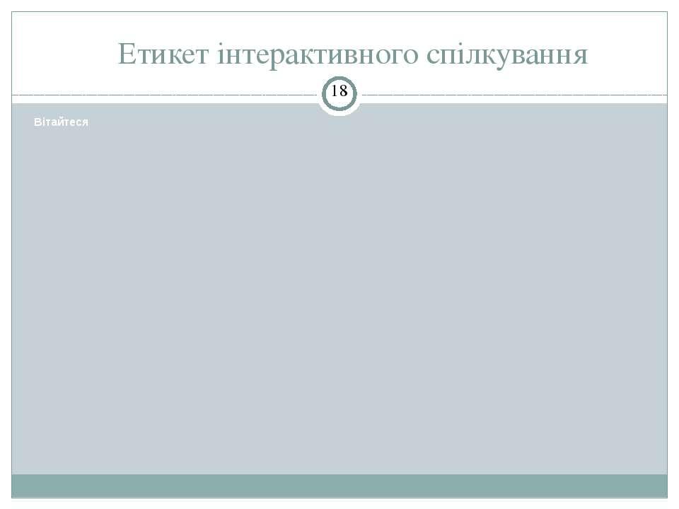 Етикет інтерактивного спілкування СЗОШ № 8 м.Хмельницького. Кравчук Г.Т.