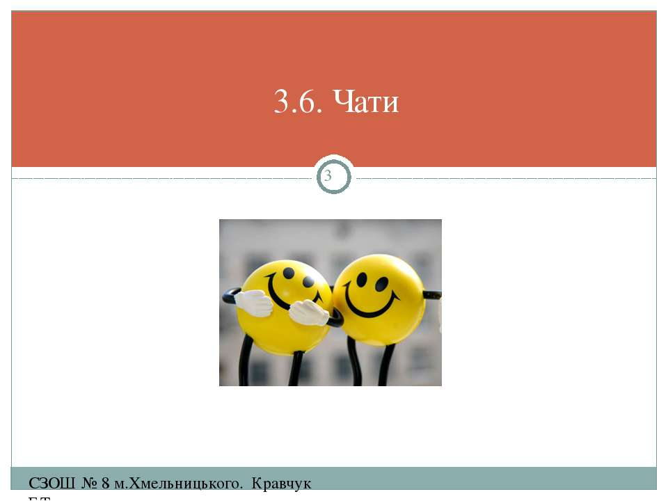 3.6. Чати СЗОШ № 8 м.Хмельницького. Кравчук Г.Т.