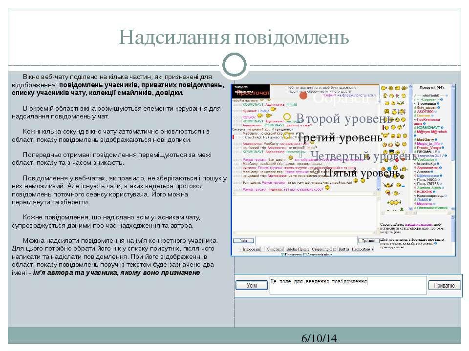 Надсилання повідомлень СЗОШ № 8 м.Хмельницького. Кравчук Г.Т. Вікно веб-чату ...