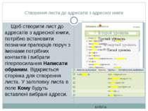 Створення листа до адресатів з адресної книги СЗОШ № 8 м.Хмельницького. Кравч...