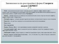 Заповнення полів реєстраційної форми Створити акаунт УКРНЕТ СЗОШ № 8 м.Хмельн...