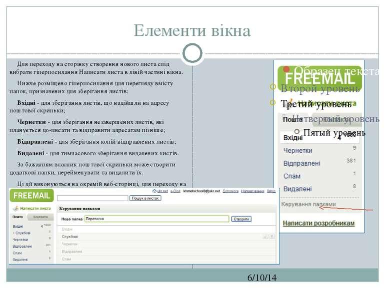 Елементи вікна СЗОШ № 8 м.Хмельницького. Кравчук Г.Т. Для переходу на сторінк...