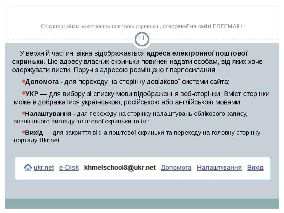 Структура вікна електронної поштової скриньки , створеної на сайті FREEMAIL: ...