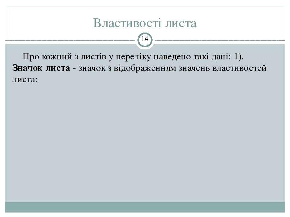 Властивості листа СЗОШ № 8 м.Хмельницького. Кравчук Г.Т. Про кожний з листів ...