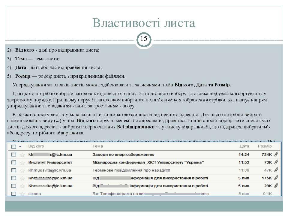 Властивості листа СЗОШ № 8 м.Хмельницького. Кравчук Г.Т. 2). Від кого - дані ...