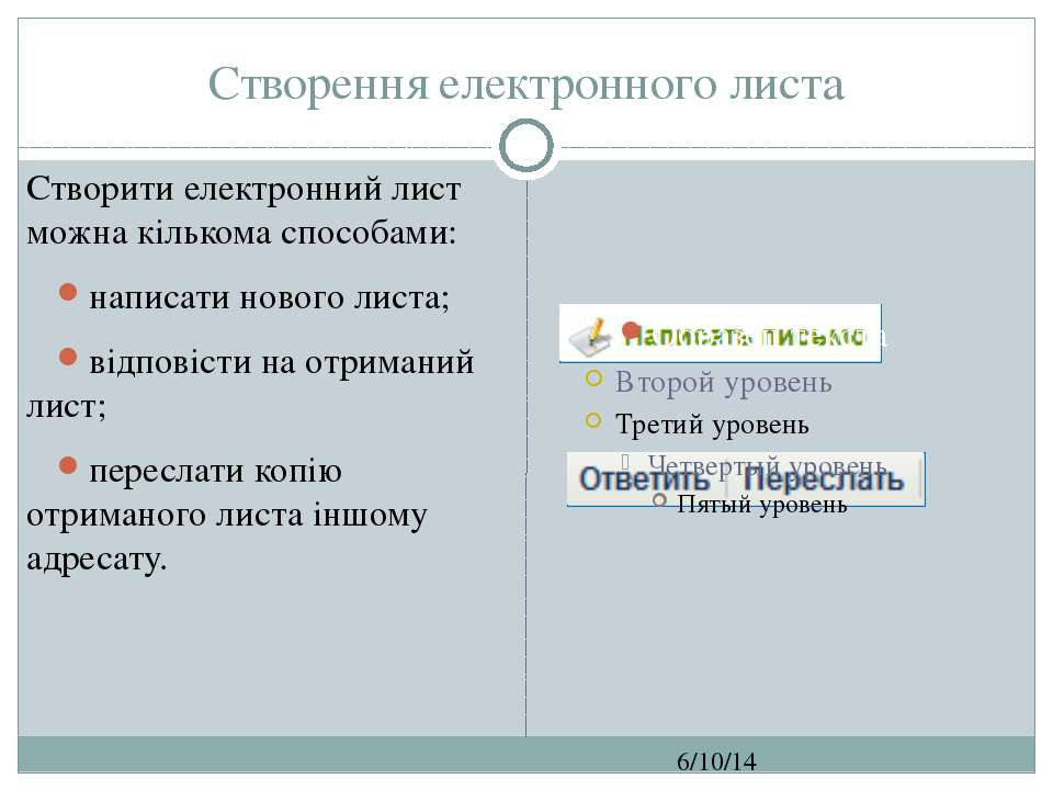 Створення електронного листа СЗОШ № 8 м.Хмельницького. Кравчук Г.Т. Створити ...