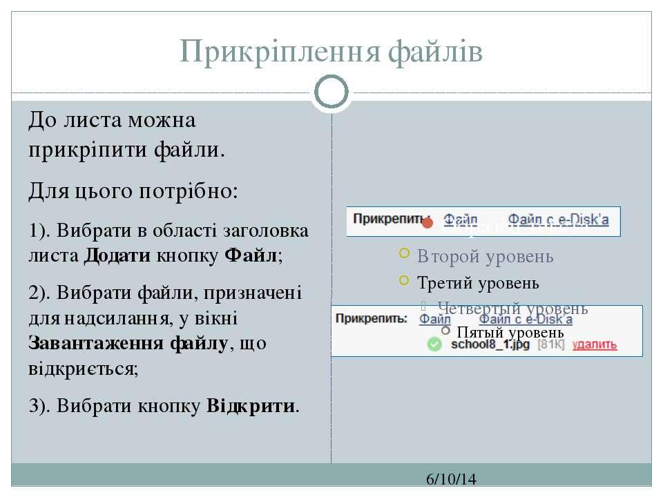Прикріплення файлів СЗОШ № 8 м.Хмельницького. Кравчук Г.Т. До листа можна при...