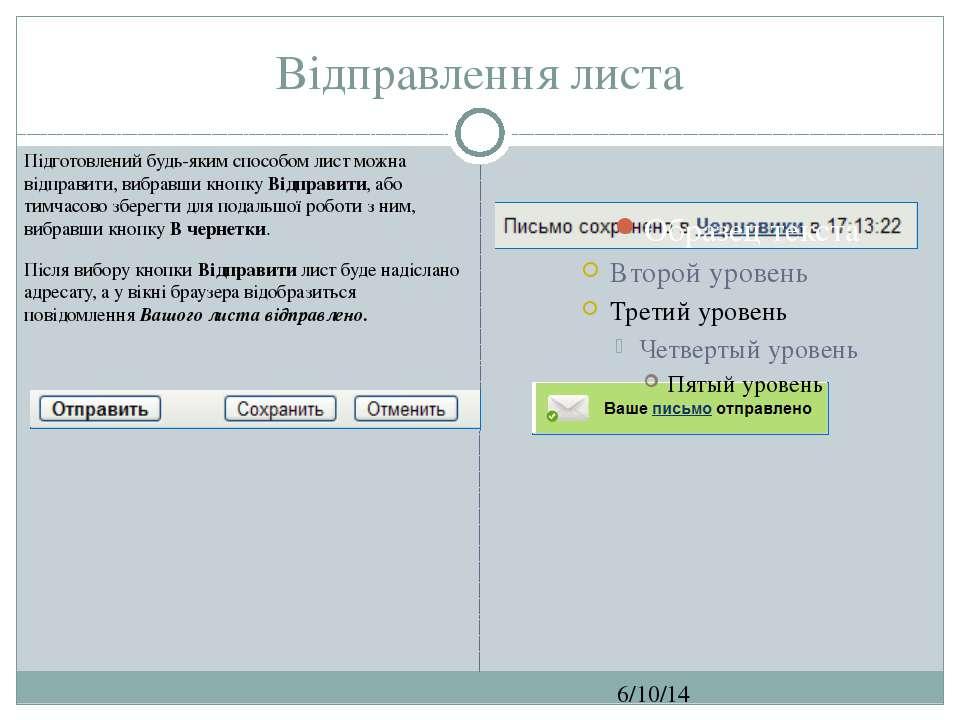 Відправлення листа СЗОШ № 8 м.Хмельницького. Кравчук Г.Т. Підготовлений будь-...