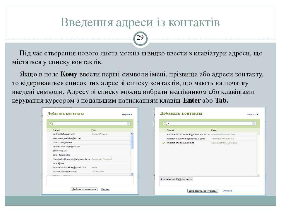 Введення адреси із контактів СЗОШ № 8 м.Хмельницького. Кравчук Г.Т. Під час с...