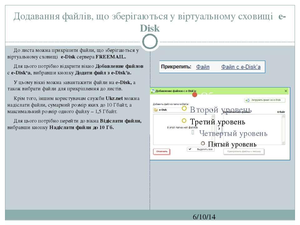 Додавання файлів, що зберігаються у віртуальному сховищі e-Disk СЗОШ № 8 м.Хм...