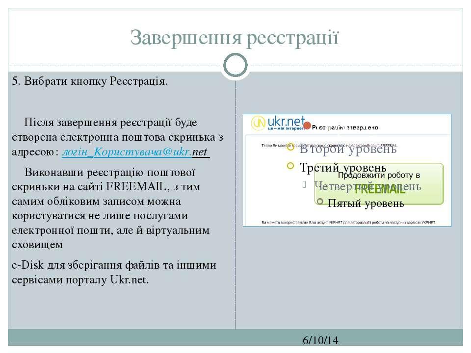 Завершення реєстрації СЗОШ № 8 м.Хмельницького. Кравчук Г.Т. 5. Вибрати кнопк...