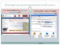 Популярні програми-перекладачі на веб-сайтах СЗОШ № 8 м.Хмельницького. Кравчу...
