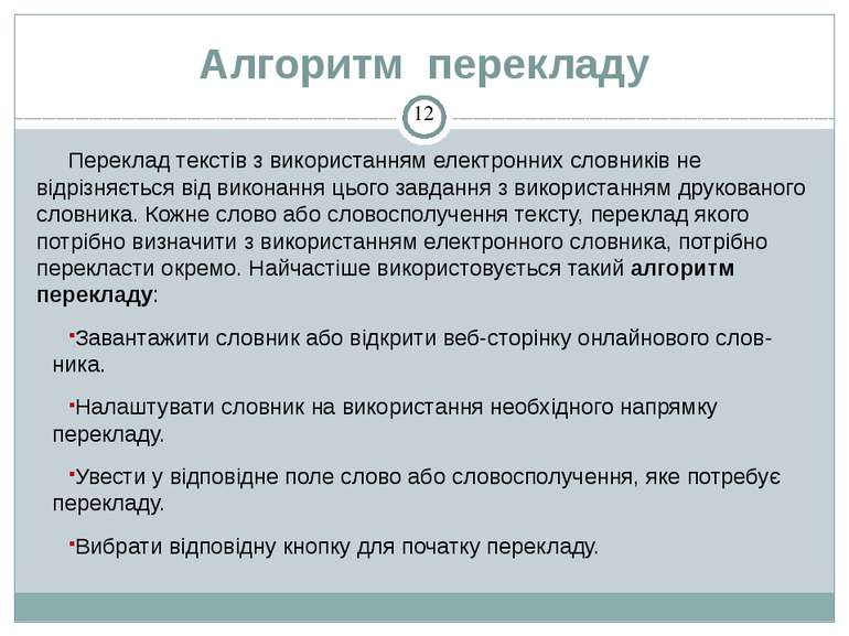 Алгоритм перекладу СЗОШ № 8 м.Хмельницького. Кравчук Г.Т. Переклад текстів з ...