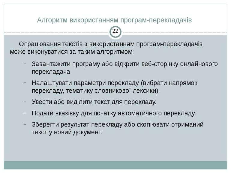 Алгоритм використанням програм-перекладачів СЗОШ № 8 м.Хмельницького. Кравчук...