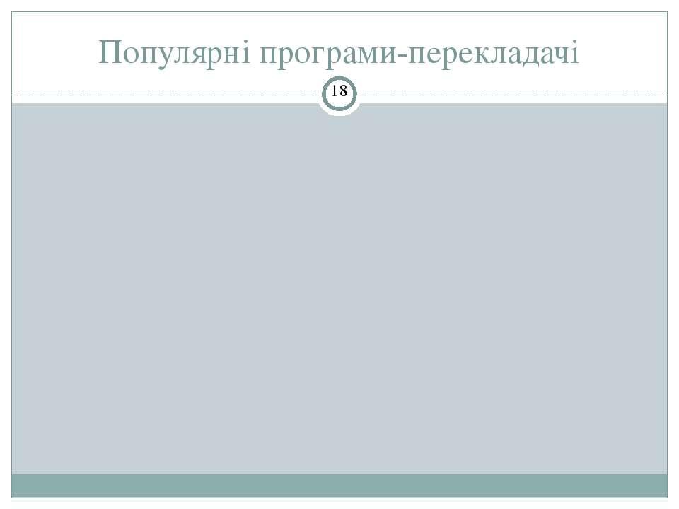 Популярні програми-перекладачі СЗОШ № 8 м.Хмельницького. Кравчук Г.Т.