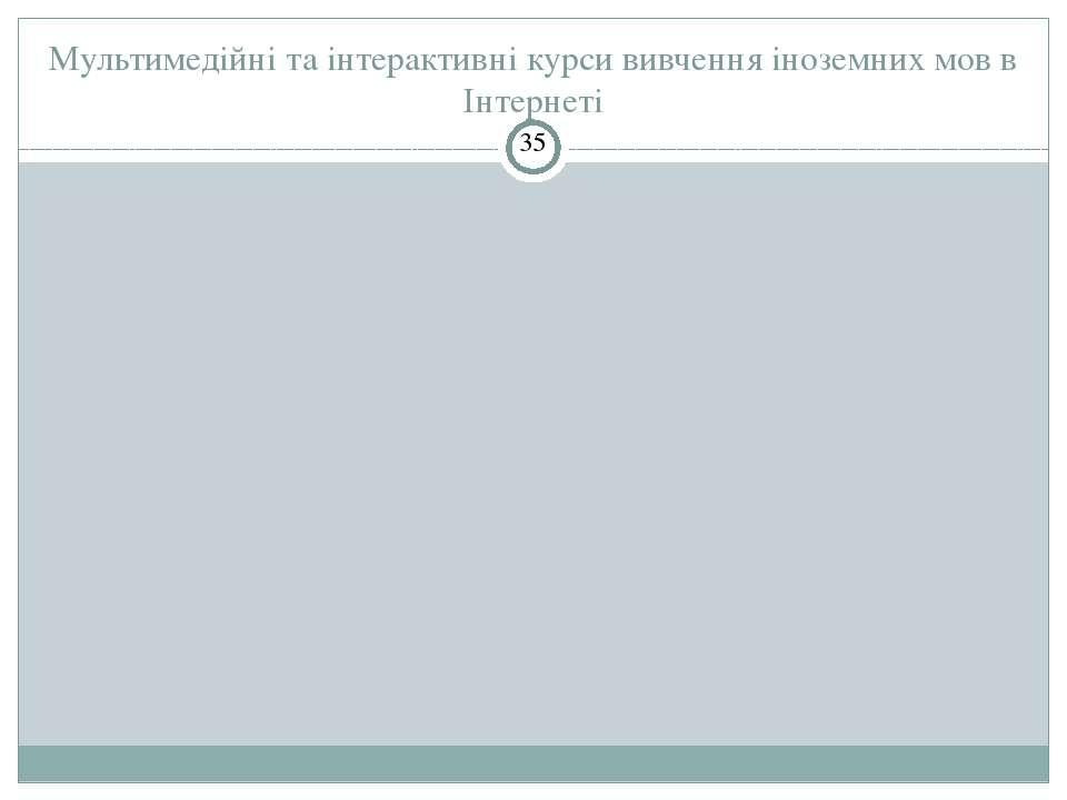 Мультимедійні та інтерактивні курси вивчення іноземних мов в Інтернеті СЗОШ №...