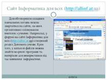 Сайт Інформатика для всіх (http://allinf.at.ua) СЗОШ № 8 м.Хмельницького. Кра...