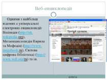 Веб-енциклопедії СЗОШ № 8 м.Хмельницького. Кравчук Г.Т. Одними з найбільш від...