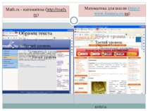 СЗОШ № 8 м.Хмельницького. Кравчук Г.Т. Math.ru - математика (http://math.ru) ...