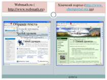 СЗОШ № 8 м.Хмельницького. Кравчук Г.Т. Webmath.ru (http://www.webmath.ru) Хім...
