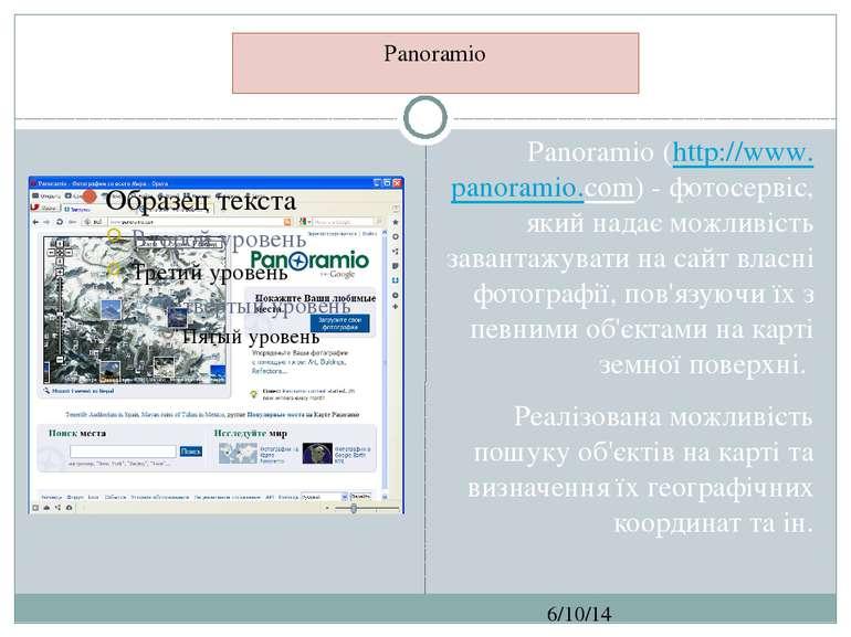 СЗОШ № 8 м.Хмельницького. Кравчук Г.Т. Panoramio Panoramio (http://www.panora...