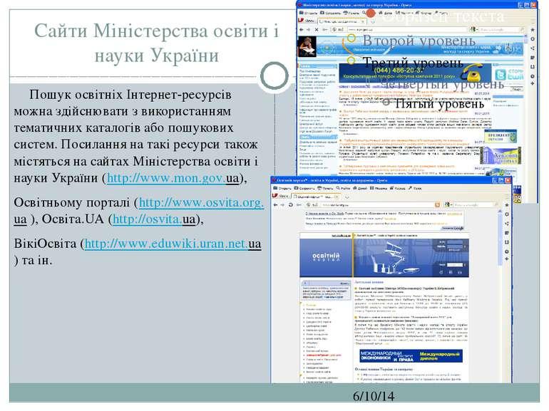 Сайти Міністерства освіти і науки України СЗОШ № 8 м.Хмельницького. Кравчук Г...