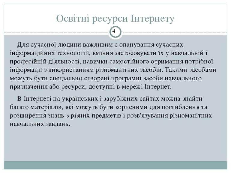 Освітні ресурси Інтернету СЗОШ № 8 м.Хмельницького. Кравчук Г.Т. Для сучасної...